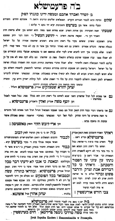 [click to view a larger image—rabbinical legal ruling]